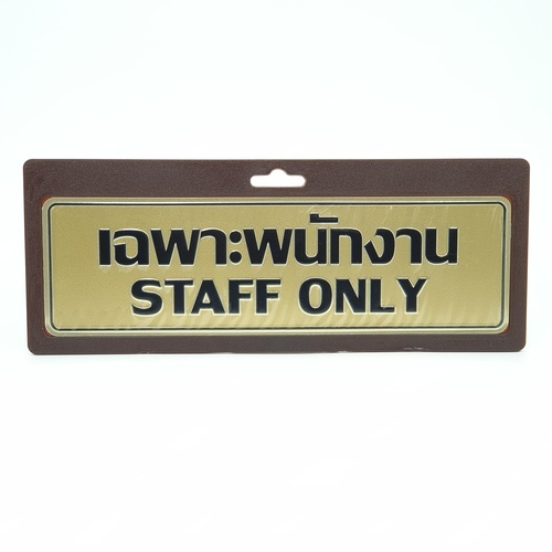 Cityart nameplate ป้ายเฉพาะพนักงาน SGB9101 สีทอง