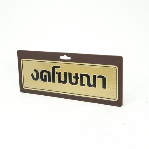 Cityart nameplate ป้ายงดโฆษณา SGB9101 สีทอง