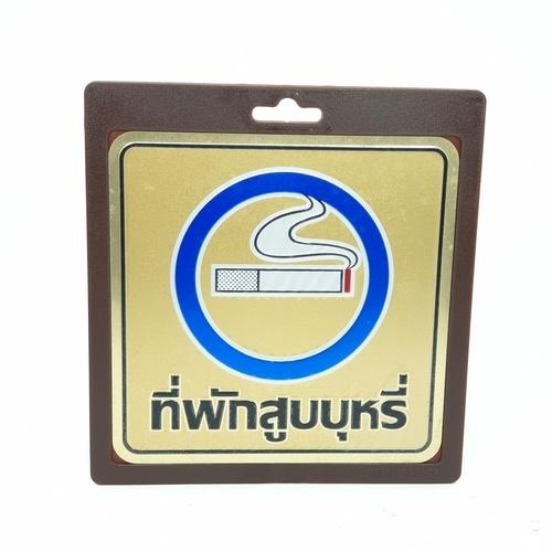 Cityart nameplate ป้ายที่พักสูบบุหรี่ SGB9101 สีทอง
