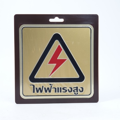 Cityart nameplate ป้ายไฟฟ้าแรงสูง SGB9101 สีทอง