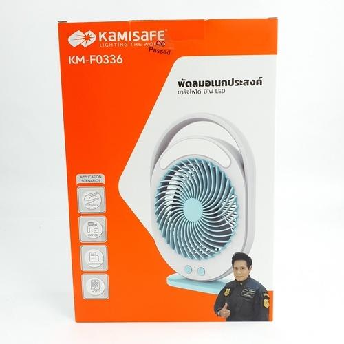Kamisafe พัดลมพกพา KM-F0336