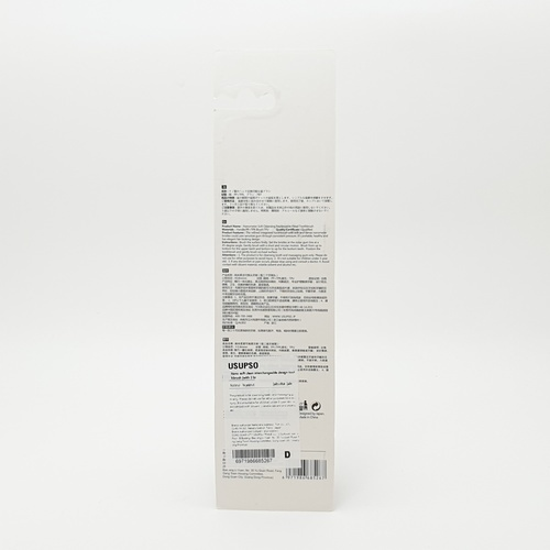USUPSO แปรงสีฟันนาโนเซท 2 ชิ้น - สีขาว
