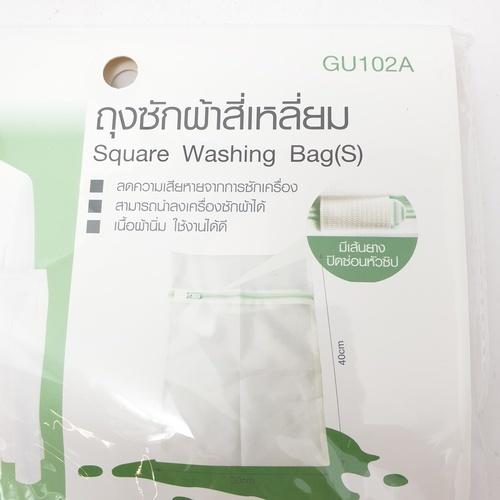 SAKU ถุงซักผ้าสี่เหลี่ยม S ขนาด 40x30x2 cm. GU102A