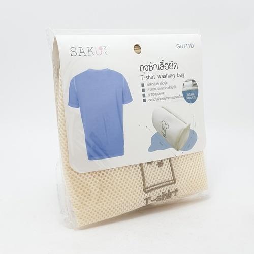 SAKU ถุงซักเสื้อยืด ขนาด 30x20x20 cm. GU111D สีงา