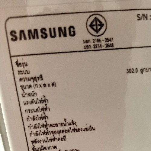 SAMSUNG ตู้เย็น 2 ประตู ขนาด 10.7 คิว RT29K5511S8/ST บรอนด์เงิน