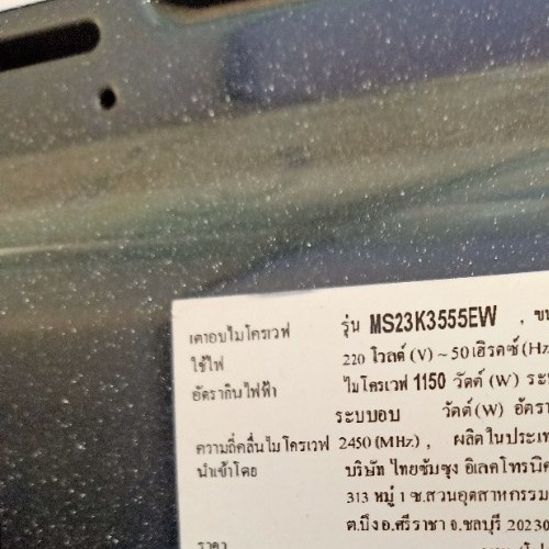 SAMSUNG เตาอบไมโครเวฟ 23 ลิตร MS23K3555EW/ST ดำ