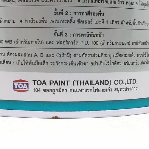 TOA HVGฟอร์ดการ์ด100 สีทาพื้นอีพ๊อกซี่ 1 ก.ล. ส่วน เอ #0100
