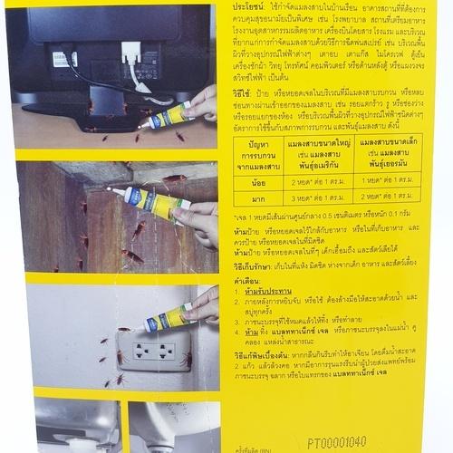 - เหยือกำจัดแมลงสาบ ชนิดเจล แบลททาเน็กซ์  12 กรัม   เหลือง