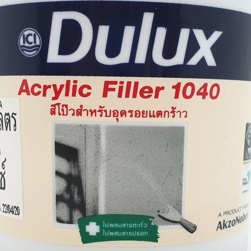 Dulux สีโป๊วICI1040กป. -