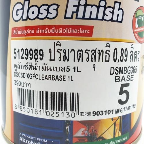 Dulux สีน้ำมัน ICI BASE-CS5 1L GLOSS  เบสใส