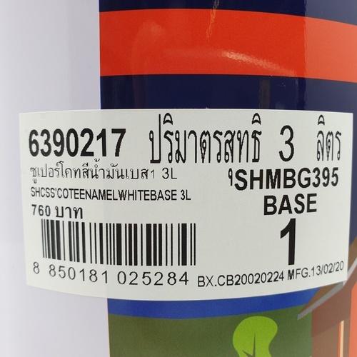 Dulux สีน้ำมัน S/C BASE-CS1 3L.เบสขาว ซูเปอร์โคท