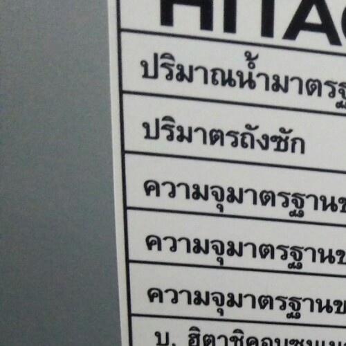 HITACHI เครื่องซักผ้าอัตโนมัติ 15 กก. SF-150ZCV SL