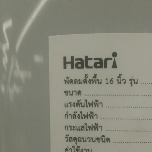 HATARI พัดลมตั้งพื้น ขนาด 16 นิ้ว HD-P16M3 เขียว/ชมพู/เทา/น้ำตาล
