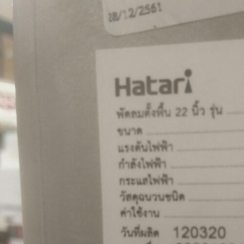 HATARI พัดลมอุตสาหกรรมสี่ขา 22 นิ้ว IQ22M1