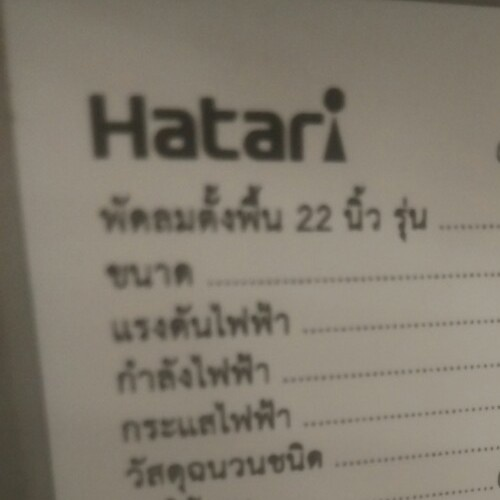 HATARI พัดลมอุตสาหกรรมปรับระดับ 22 นิ้ว IS22M1
