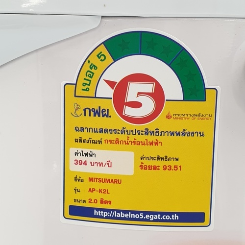MITSUMARU กระติกน้ำร้อน 2 ลิตร AP-K2L