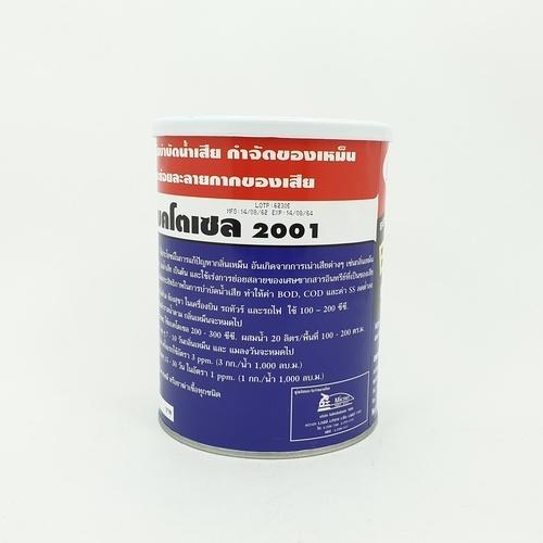 แบคโตเซล แบคโตเซล 2001 ชนิดผง  1000 กรัม