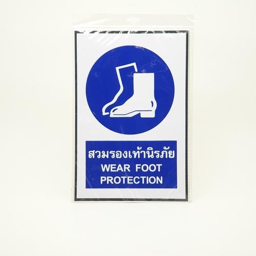 PANKO ป้ายสติ๊กเกอร์สวมรองเท้านิรภัย ขนาด20x30 ซม. SA1832