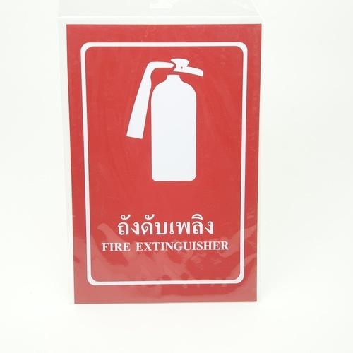 PANKO ป้ายสติ๊กเกอร์ถังดับเพลิง ขนาด20x30 ซม. SA1848