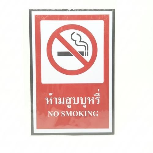 PANKO ป้ายสติ๊กเกอร์ห้ามสูบบุหรี่ ขนาด20x30 ซม. SA1871