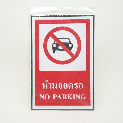 PANKO ป้ายสติ๊กเกอร์ห้ามจอดรถ ขนาด20x30 ซม. SA1877