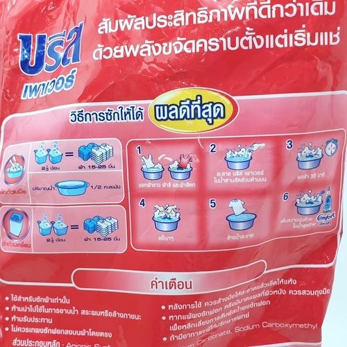 unilever ผงซักฟอก บรีสเพาเวอร์  2700 กรัม P6