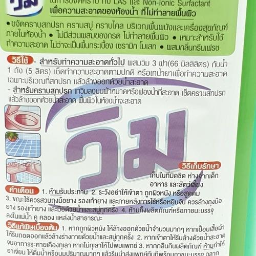 unilever วิมสีเขียวน้ำยาล้างห้องน้ำ 3500มล.P4 วิม เขียว สีเขียว