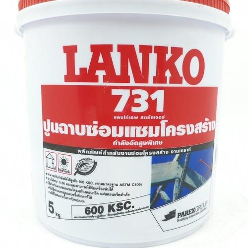 LANKO ซีเมนต์ ซ่อมแซม ขนาด 5Kg. LK-731