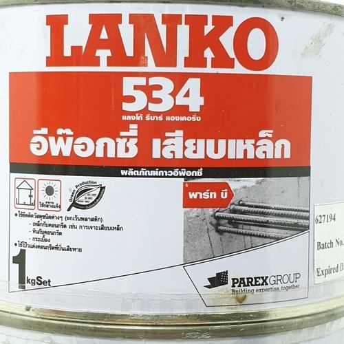 LANKO กาวอีพ๊อกซี่เสียบเหล็ก1Kg. LK534