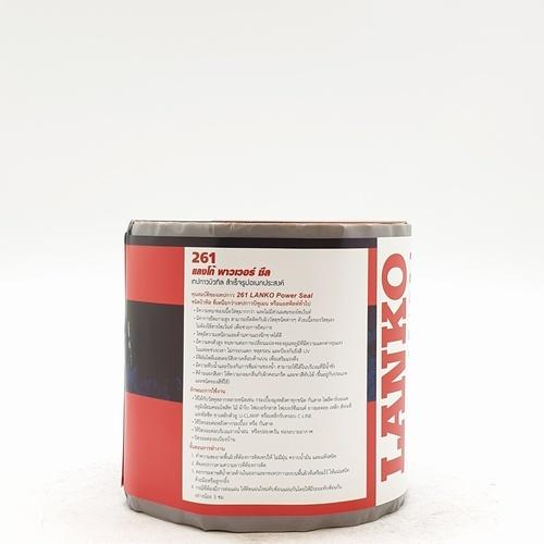 LANKO เทปกาวบิวทิล  ขนาด (10cm.x3m.) LK-261