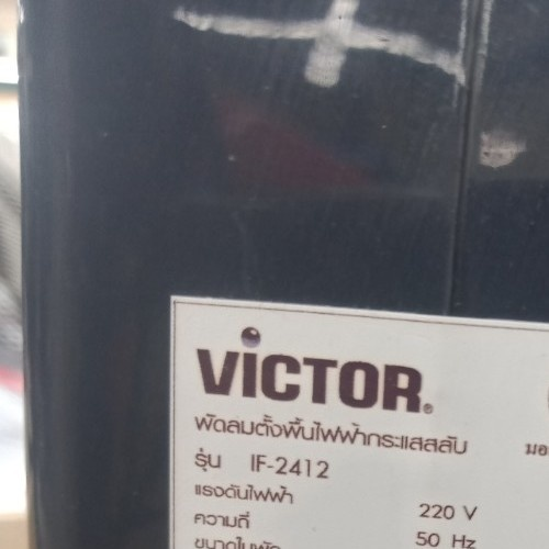 Victor พัดลมอุตสาหกรรมขนาด 24 นิ้ว IF-2412