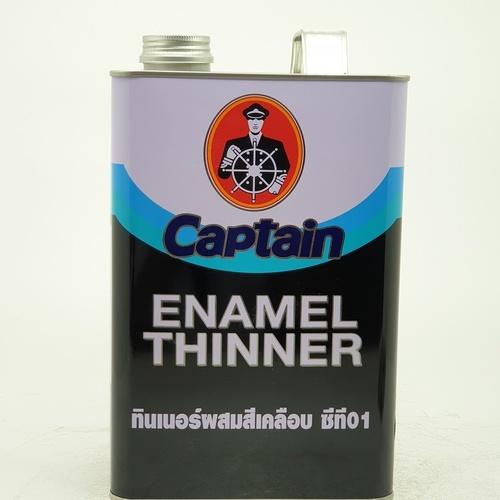 CAPTAIN ทินเนอร์ผสมสีเคลือบ #0CT01 1 กล.