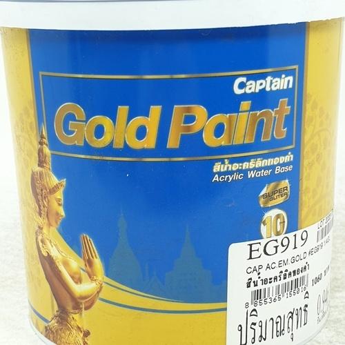 CAPTAIN กัปตันสีน้ำอะครีลิคทองคำ #EG919 1/4 กล. สีทอง