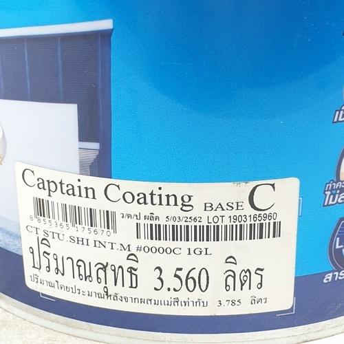 CAPTAIN สีน้ำกัปตันสตูดิโอชิลด์ภายในด้าน #0000C  1 กล. สีขาว
