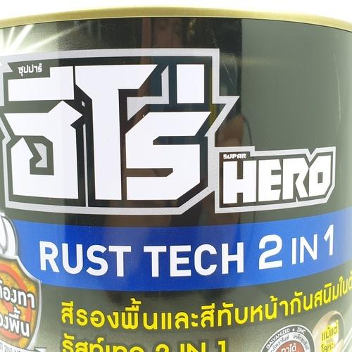 HERO ฮีโร่ สีทาเหล็ก รัสท์เทค 2 in 1 (กล.)  H2-1000 สีบรอนซ์