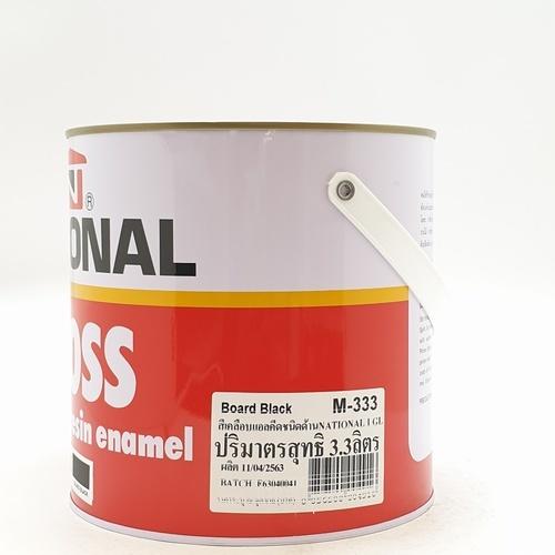 NATIONAL สีน้ำมันด้าน M-333 ดำ