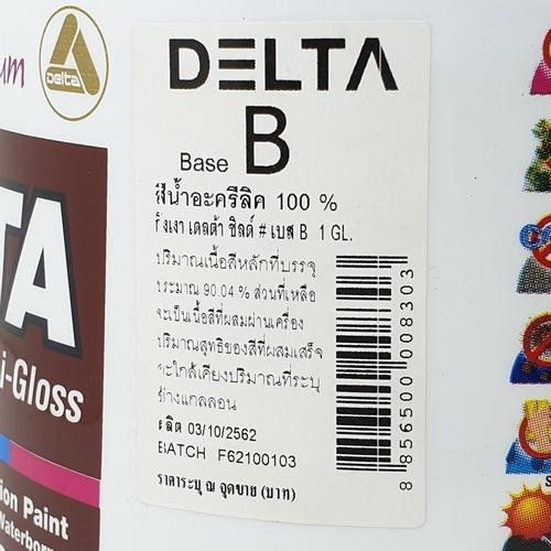 DELTA เดลต้าชิลด์ Base B ขาว