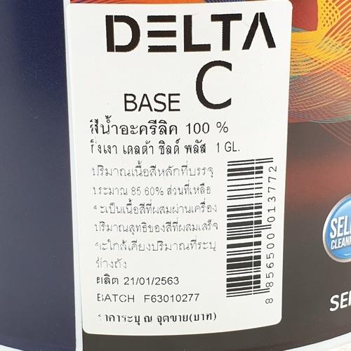 DELTA เดลต้าชิลด์พลัส เบส C ขนาด1 กล. Base C สีขาว