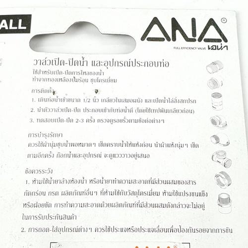 ANA มินิบอลวาล์วผผ.1/2 Serie II(ชุบโครเมี่ยม) ก5A110-3-015-300-5-B โครเมี่ยม