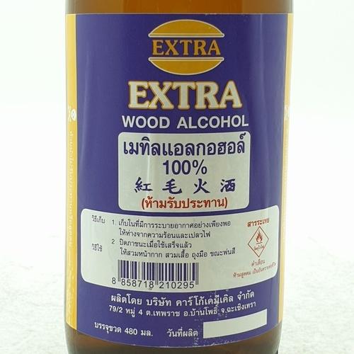 EXTRA แอลกอฮอล์  480มล./ขวด