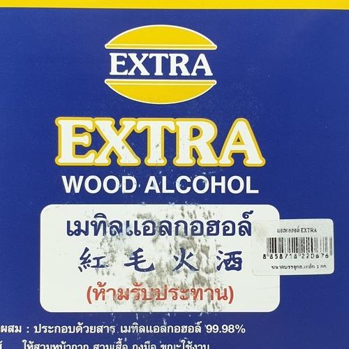 EXTRA แอลกอฮอล์  กล. -