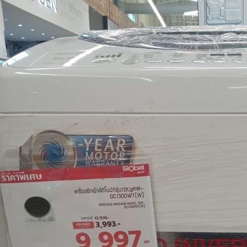 TOSHIBA เครื่องซักผ้าอัตโนมัติ 12 กก. AW-DC1300WT(W)