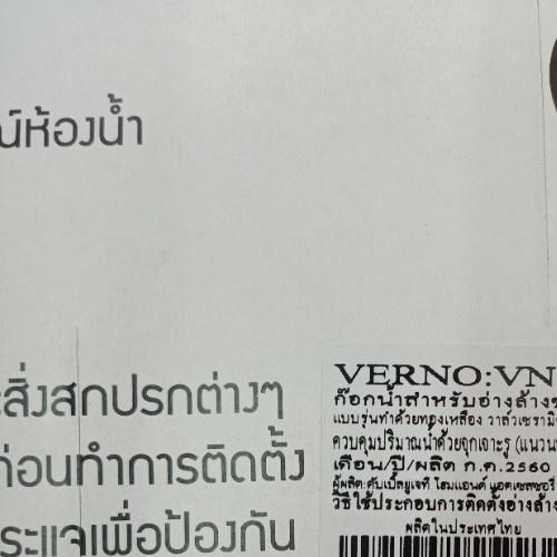 VERNO ก๊อกอ่างล้างจานทองเหลือง ติดผนัง VN-24204 สีโครเมี่ยม