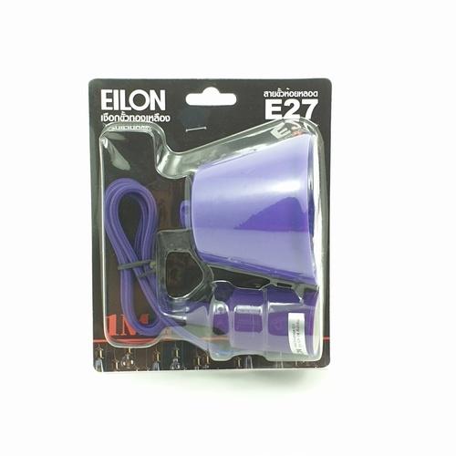 EILON สายขั้วห้อยหลอด E27  GY-08 สีม่วง