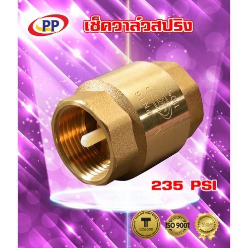 PP เช็ควาล์ว สปริง 1 นิ้ว  ทองเหลือง  30021