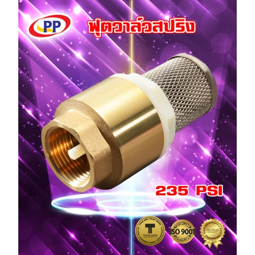 PP ฟุตวาล์ว สปริง 3/4  นิ้ว ทองเหลือง พร้อมตะแกรงสแตนเลส  30023