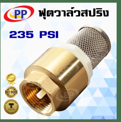 PP ฟุตวาล์ว สปริงทองเหลือง พีพี PP  ขนาด 1 1/4 ฟุตวาล์วทองเหลือง  ขนาด 1 1/4