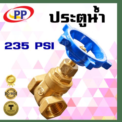 PP ประตูน้ำทองเหลือง พีพี PP 3/4
