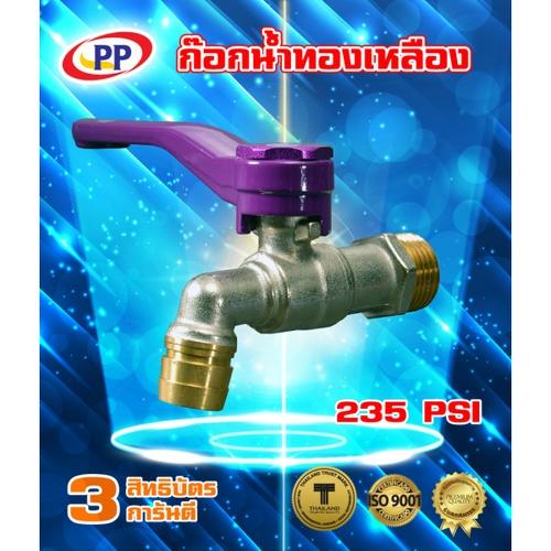 PP ก๊อกน้ำทองเหลือง(บ้าน) 1/2 นิ้ว  ด้ามจับ สีม่วง