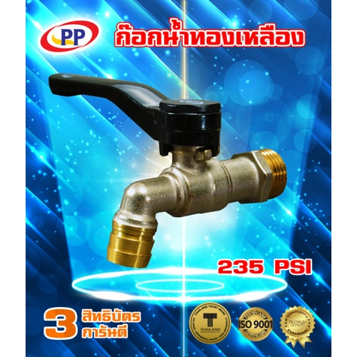 PP ก๊อกน้ำทองเหลือง(บ้าน)  1/2 นิ้ว  ด้ามจับสีดำ
